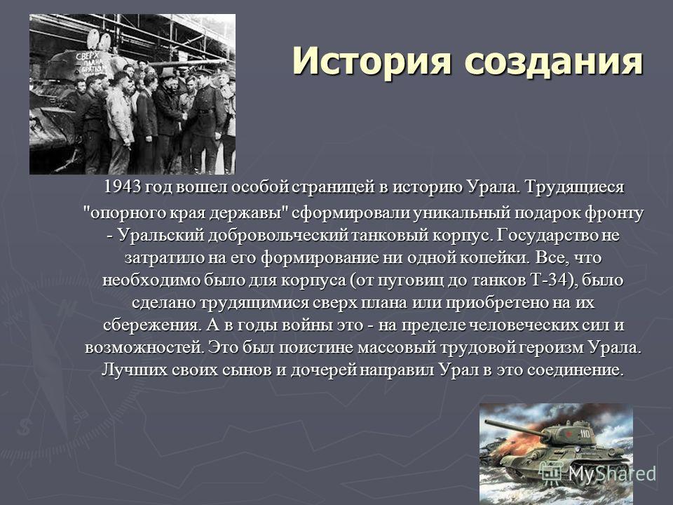 История создания 1943 год вошел особой страницей в историю Урала. Трудящиеся