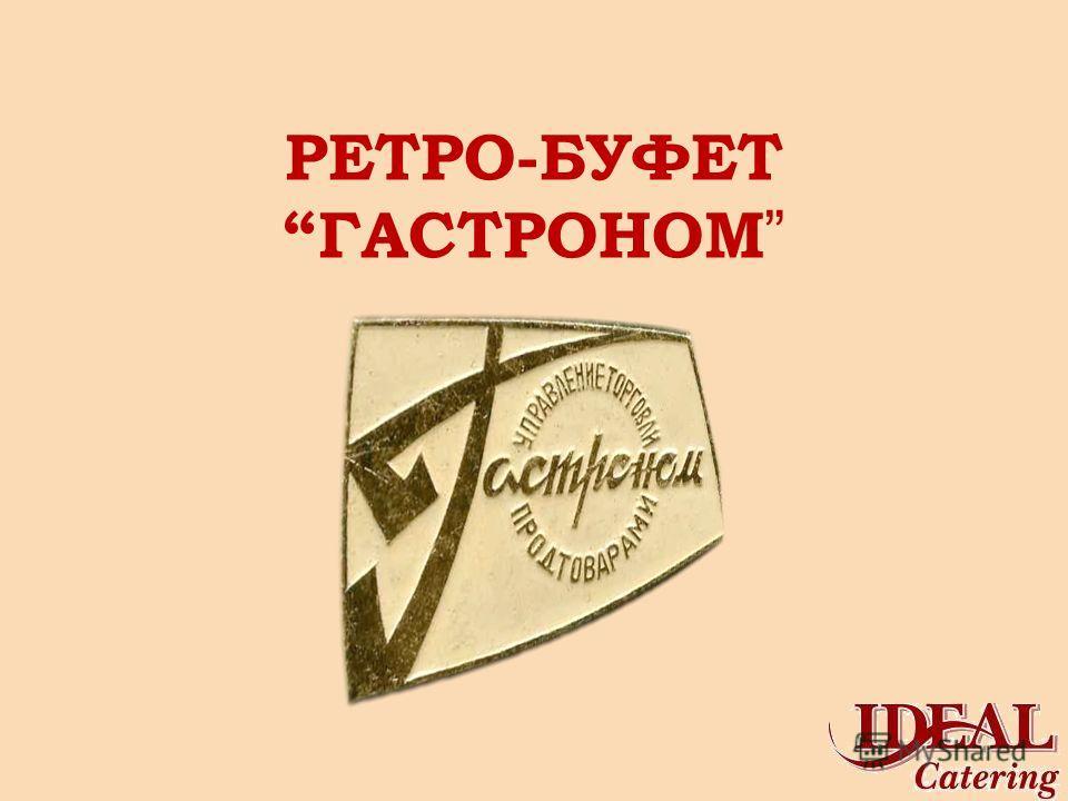 РЕТРО-БУФЕТГАСТРОНОМ