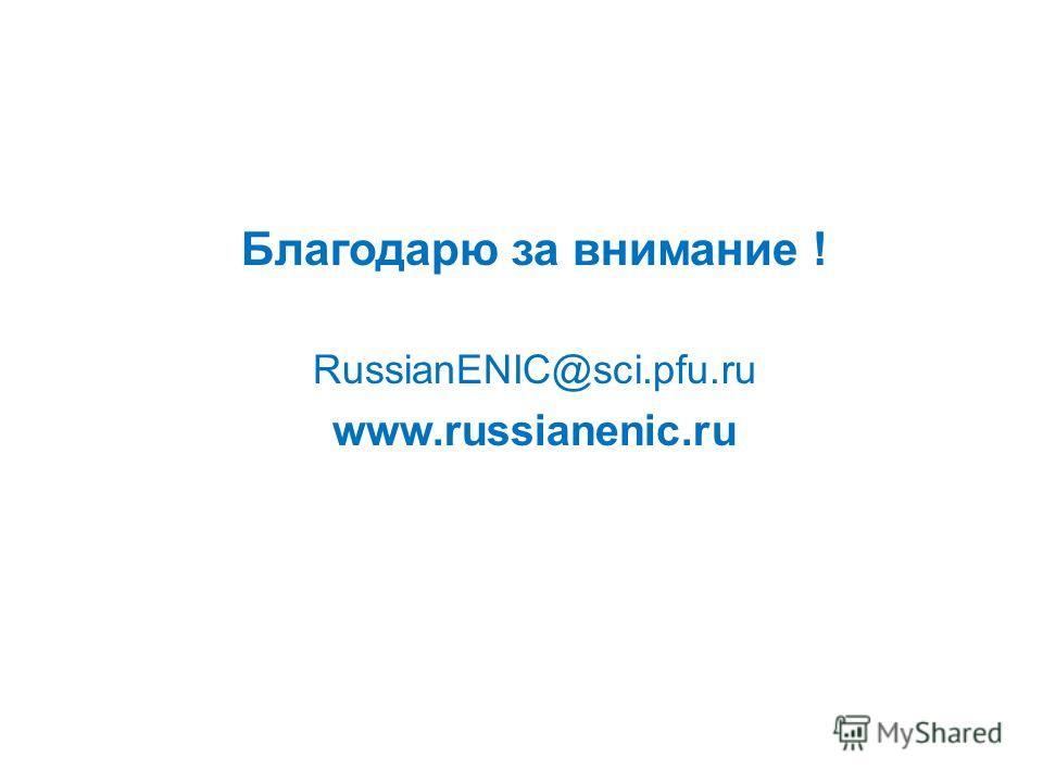 Благодарю за внимание ! RussianENIC@sci.pfu.ru www.russianenic.ru