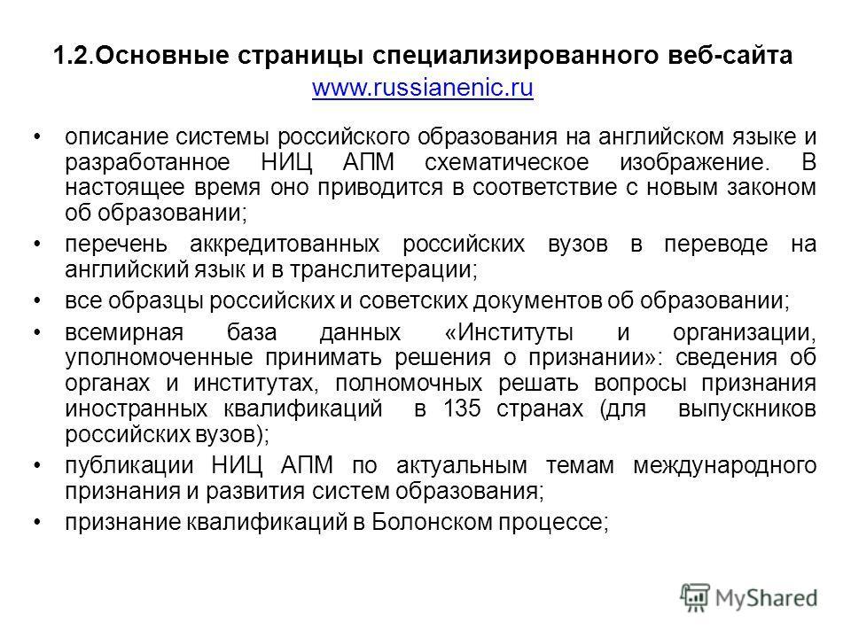 1.2.Основные страницы специализированного веб-сайта www.russianenic.ru www.russianenic.ru описание системы российского образования на английском языке и разработанное НИЦ АПМ схематическое изображение. В настоящее время оно приводится в соответствие