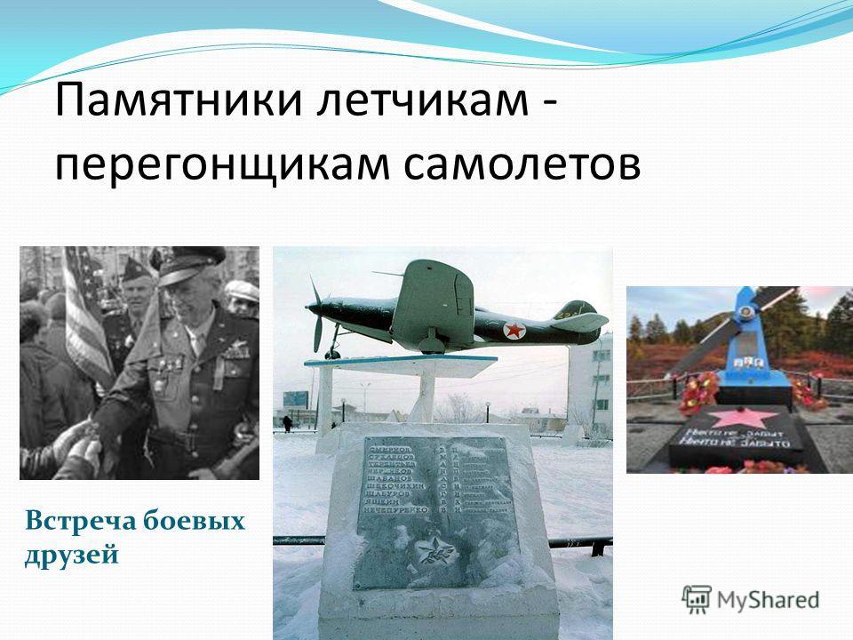Памятники летчикам - перегонщикам самолетов Встреча боевых друзей