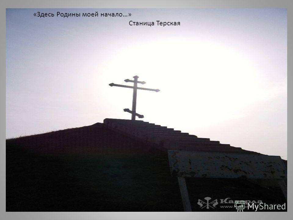 «Здесь Родины моей начало…» Станица Терская