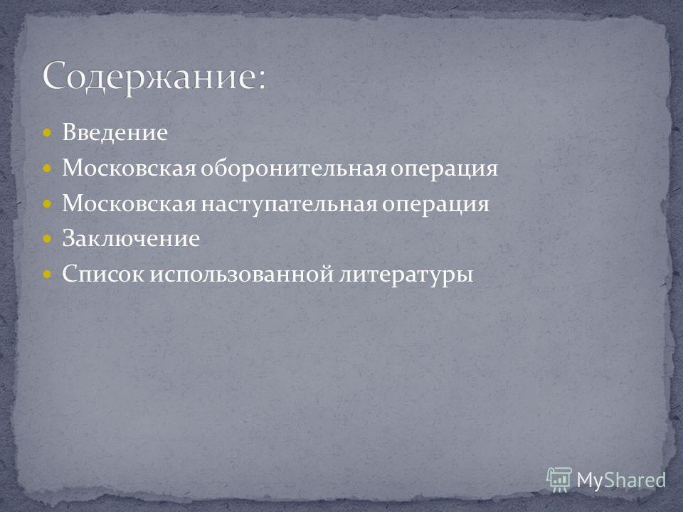 Введение Московская оборонительная операция Московская наступательная операция Заключение Список использованной литературы