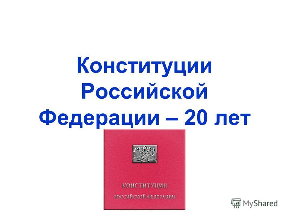 Конституции Российской Федерации – 20 лет