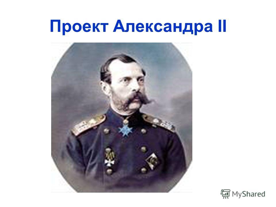Проект Александра II