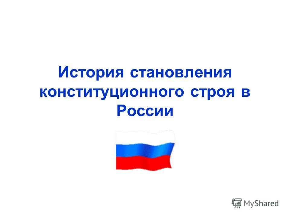 История становления конституционного строя в России