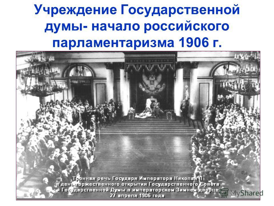 Учреждение Государственной думы- начало российского парламентаризма 1906 г.