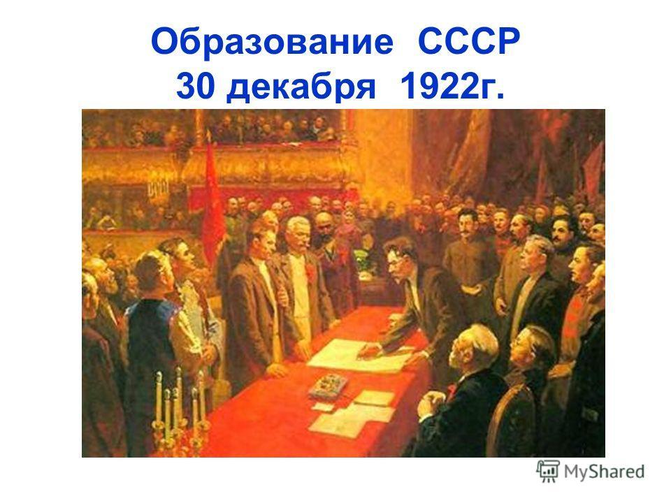 Образование СССР 30 декабря 1922г.