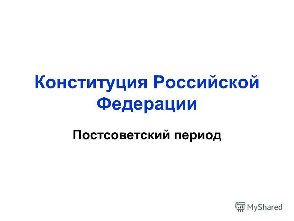 Конституция Российской Федерации Постсоветский период