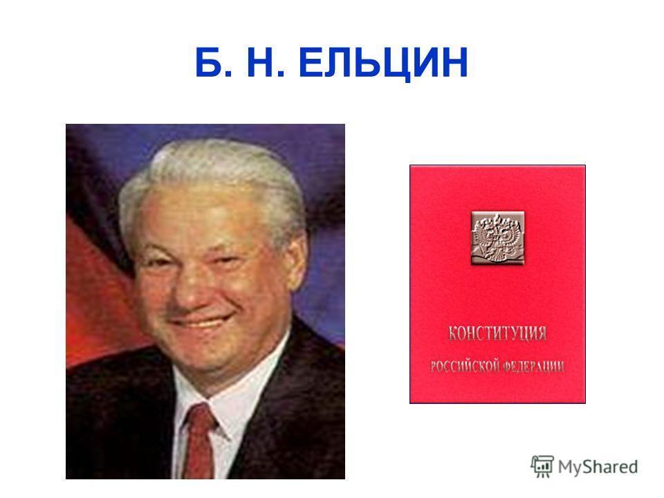 Б. Н. ЕЛЬЦИН