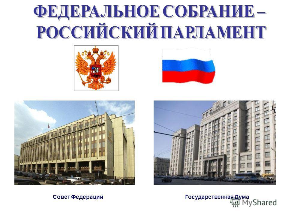 Государственная ДумаСовет Федерации
