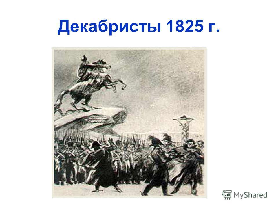 Декабристы 1825 г.