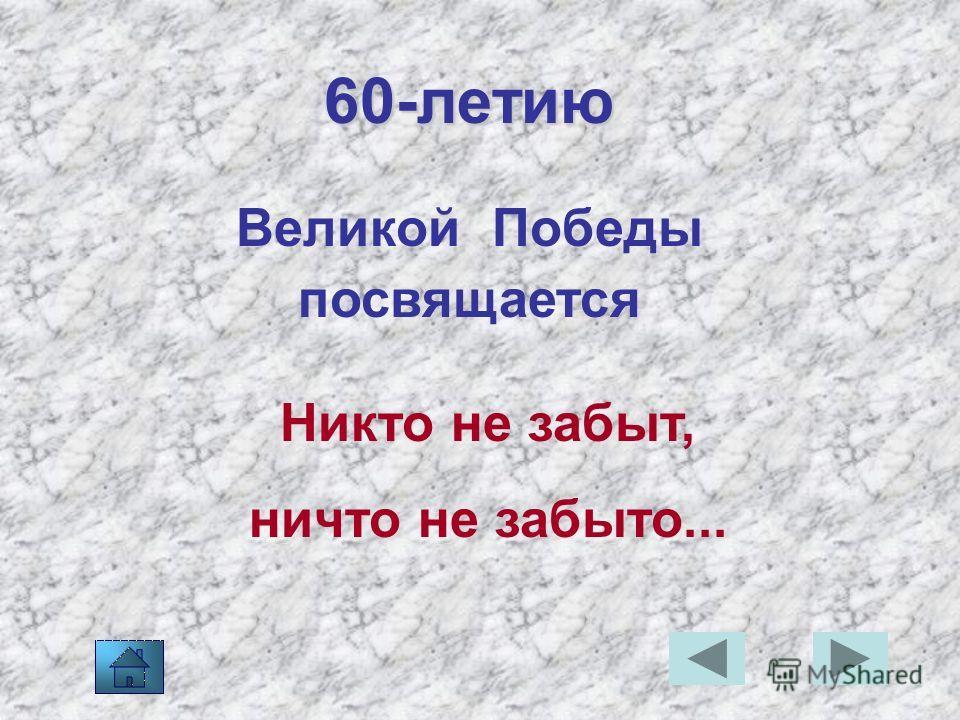 Подгоренская школа Литвинов Михаил Иванович, учитель истории Его имя носит школа Об авторе Рекомендуется применять на уроках истории и внеклассных мероприятиях