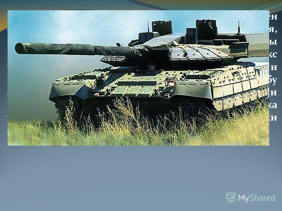Современный российский танк Т-90 оснащён оборудованием для подводного вождения, позволяющим преодолевать водные преграды глубиной до 5 м, шириной около 1000 м. Комплекс управления огнём 1А45 позволяет наводчику и командиру вести прицельную стрельбу а