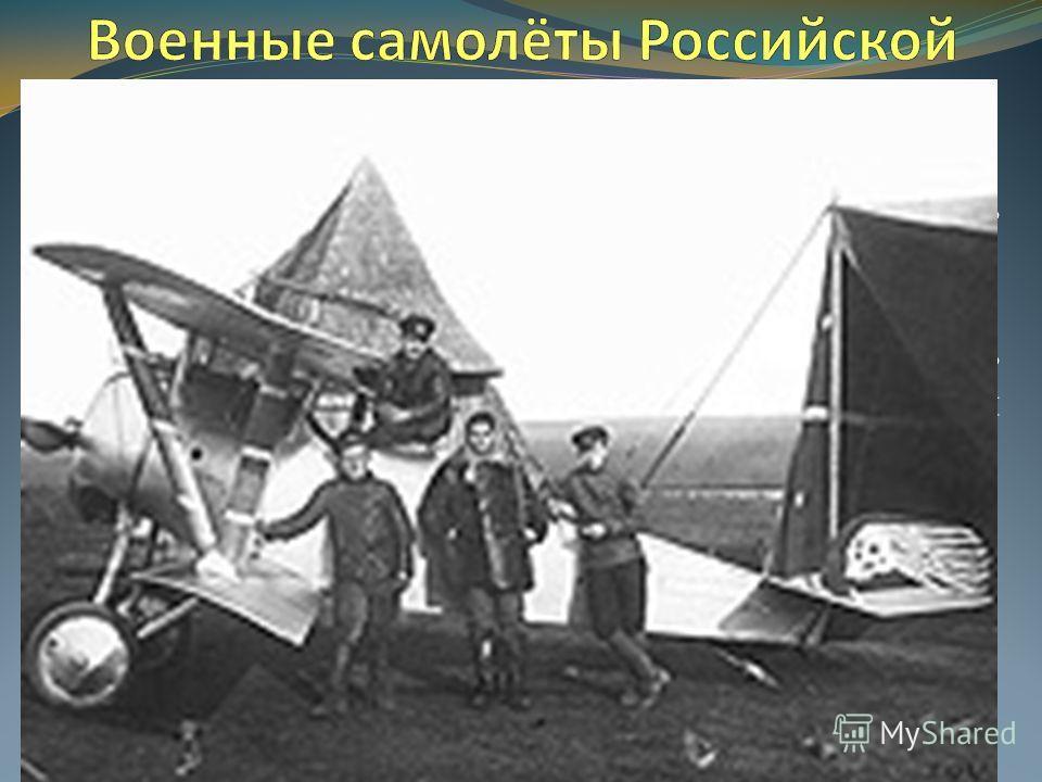Первая Мировая война ознаменовалась достаточно активным применением авиации в боевых действиях, причём не только на суше, но и на море. В годы войны зародилась истребительная, бомбардировочная, дальняя и морская авиация России.