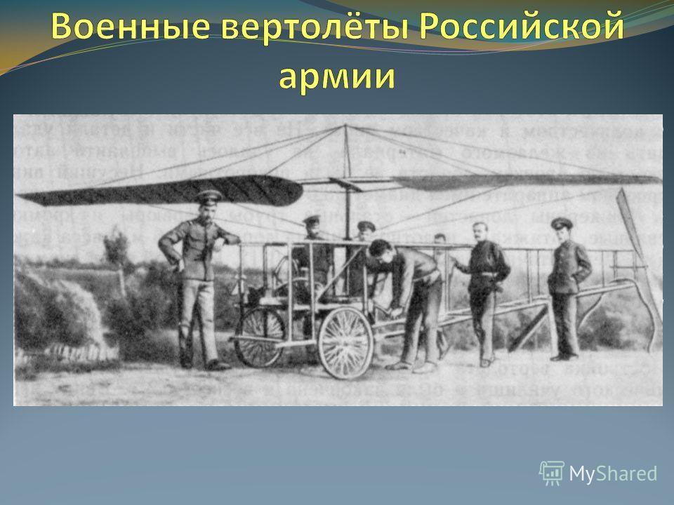 В 1910 году Б.Н. Юрьев разрабатывает одновинтовую схему вертолёта. Она остаётся самой популярной даже в наши дни. Для того чтобы огромный реактивный момент, развиваемый одним винтом, не заставил вращаться сам корпус вертолёта в обратную сторону, изоб
