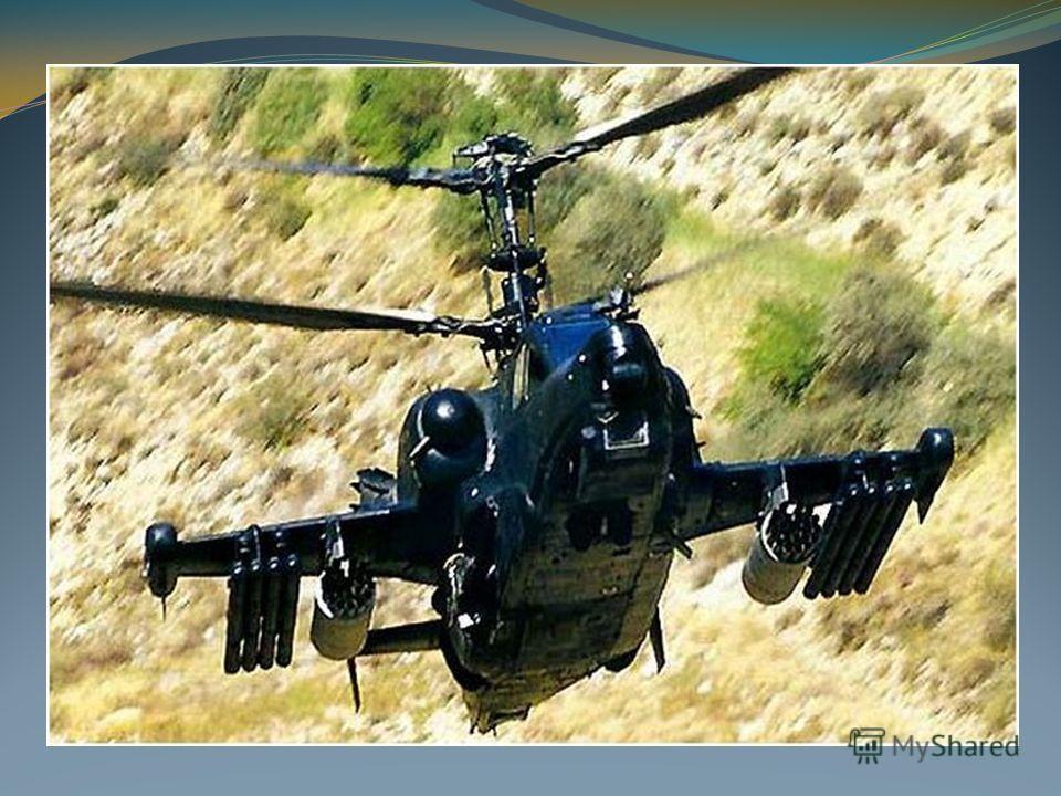 Многоцелевой всепогодный боевой вертолёт Ка-52 «Аллигатор» – двухместная модификация ударного Ка-50. Предназначен для решения широкого круга боевых задач днём и ночью в любое время года с применением всех средств поражения Ка-50. Это командирская маш