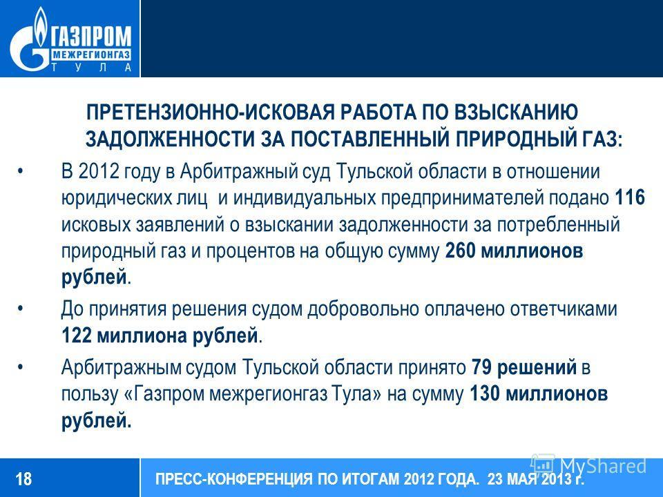 ПРЕТЕНЗИОННО-ИСКОВАЯ РАБОТА ПО ВЗЫСКАНИЮ ЗАДОЛЖЕННОСТИ ЗА ПОСТАВЛЕННЫЙ ПРИРОДНЫЙ ГАЗ: В 2012 году в Арбитражный суд Тульской области в отношении юридических лиц и индивидуальных предпринимателей подано 116 исковых заявлений о взыскании задолженности