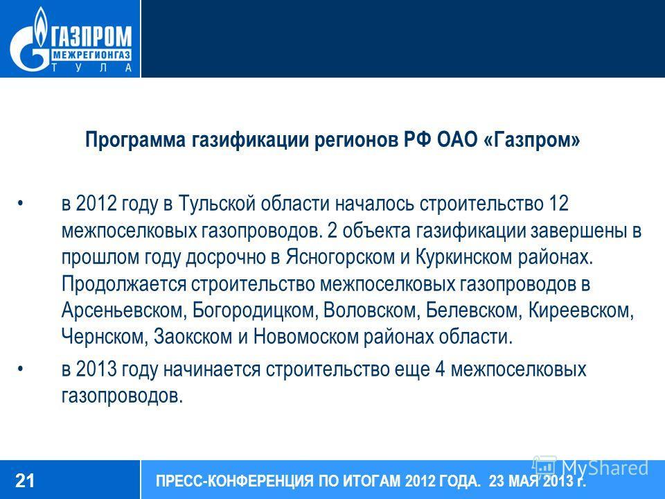 Программа газификации регионов РФ ОАО «Газпром» в 2012 году в Тульской области началось строительство 12 межпоселковых газопроводов. 2 объекта газификации завершены в прошлом году досрочно в Ясногорском и Куркинском районах. Продолжается строительств