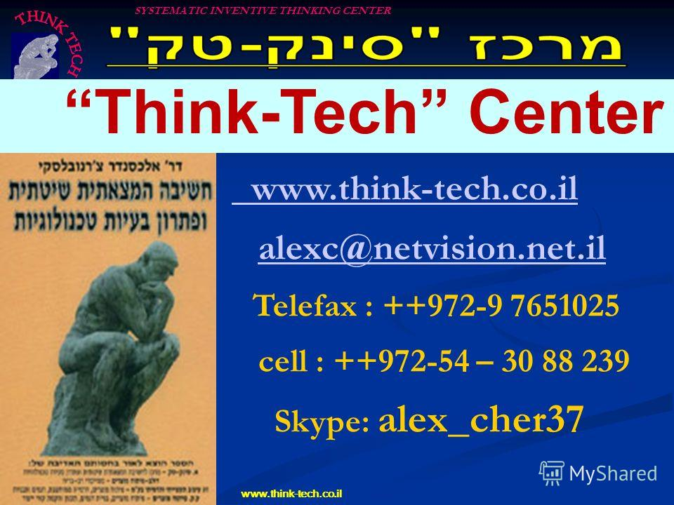 SYSTEMATIC INVENTIVE THINKING CENTER www.think-tech.co.il alexc@netvision.net.il Telefax : ++972-9 7651025 сell : ++972-54 – 30 88 239 Skype: alex_cher37 Think-Tech Center