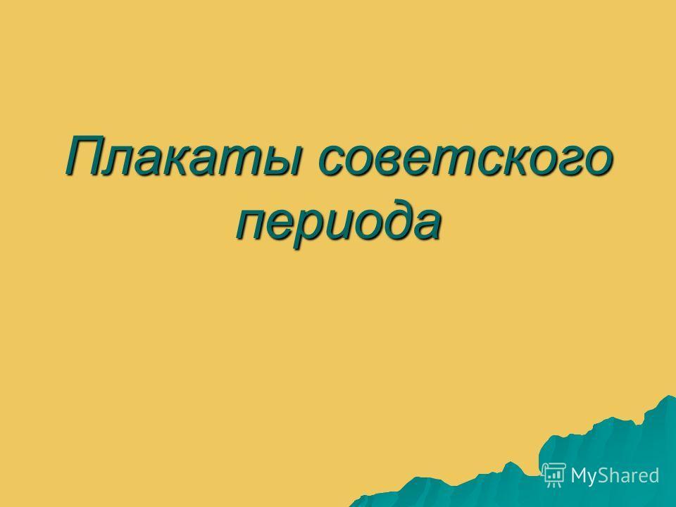 Плакаты советского периода