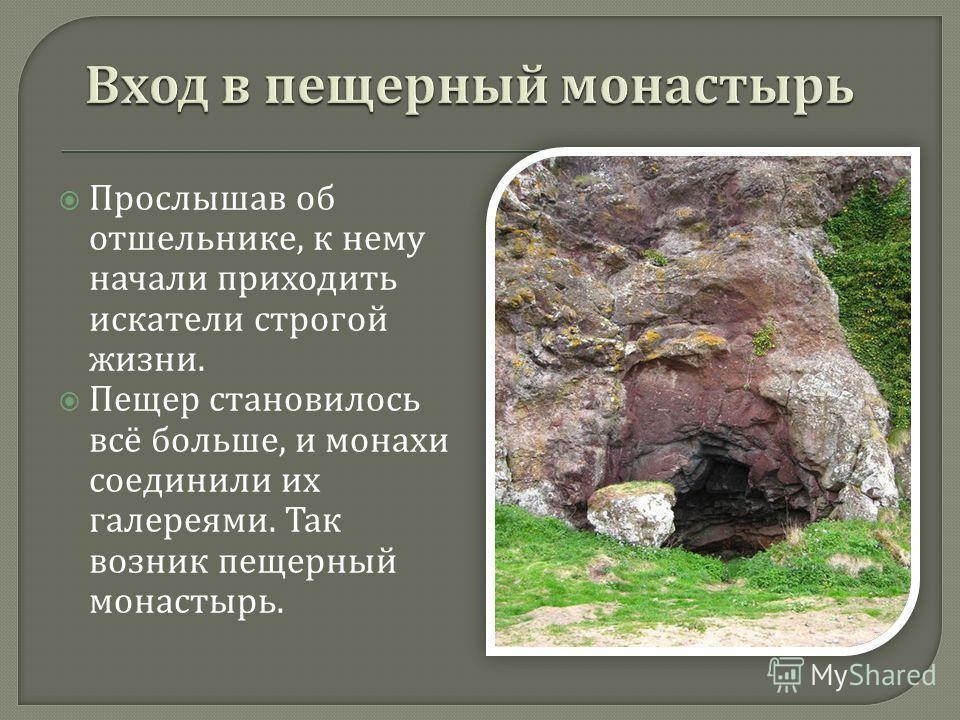 Прослышав об отшельнике, к нему начали приходить искатели строгой жизни. Пещер становилось всё больше, и монахи соединили их галереями. Так возник пещерный монастырь.