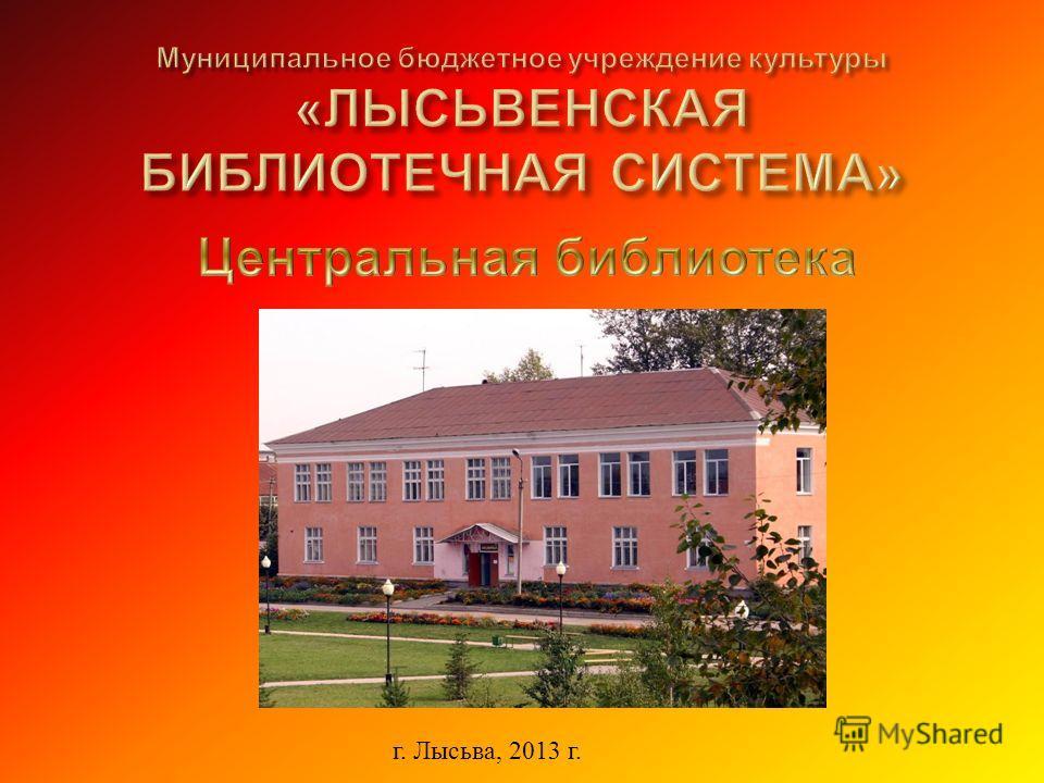 г. Лысьва, 2013 г.