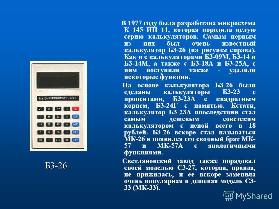 микросхема К 145 ИП 11,