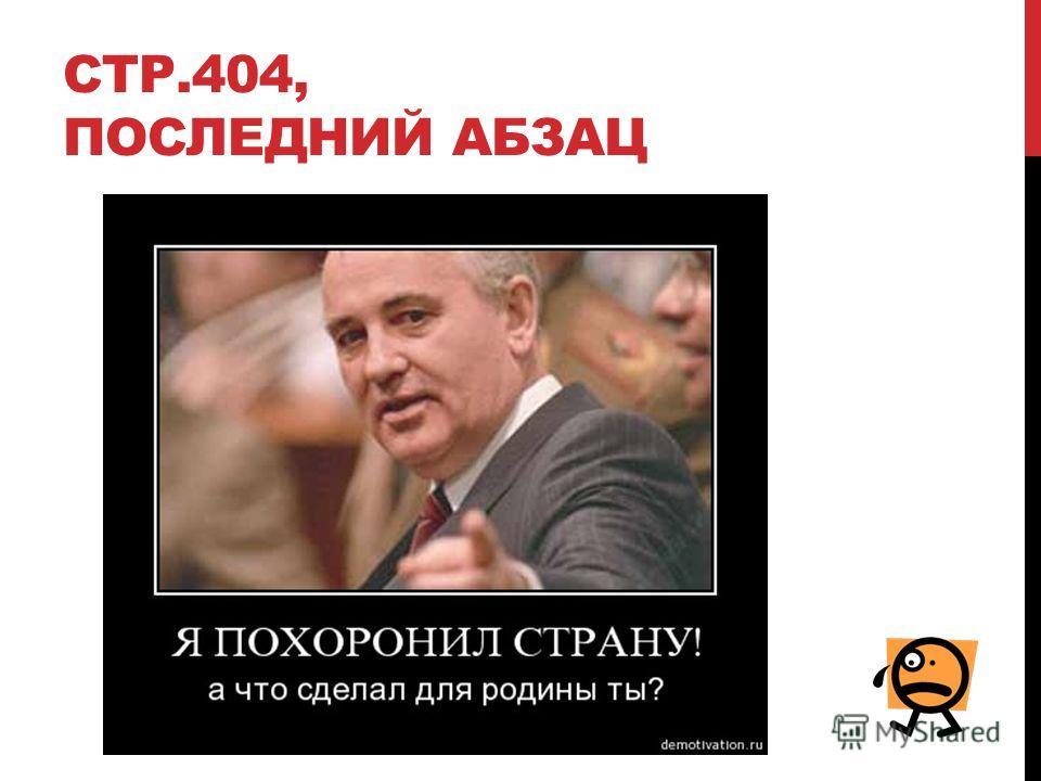 СТР.404, ПОСЛЕДНИЙ АБЗАЦ