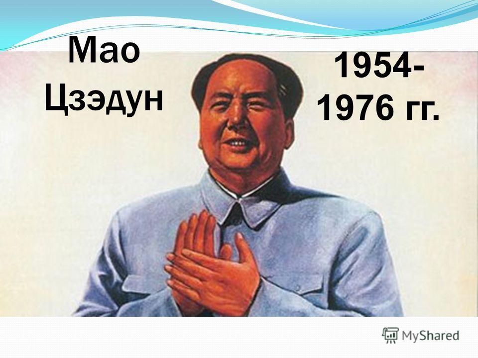 Мао Цзэдун 1954- 1976 гг.