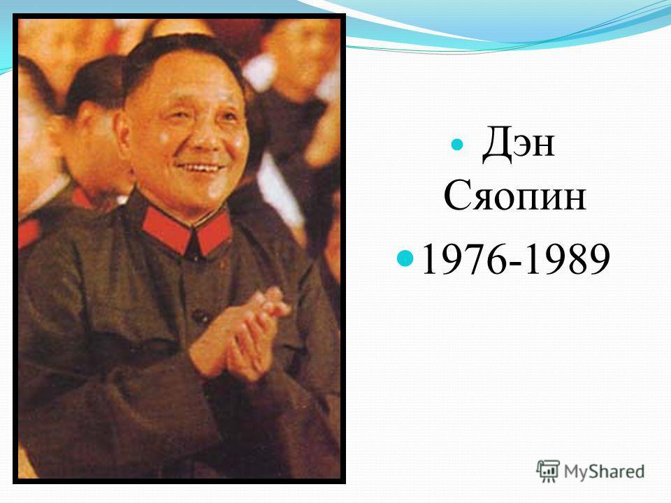 Дэн Сяопин 1976-1989