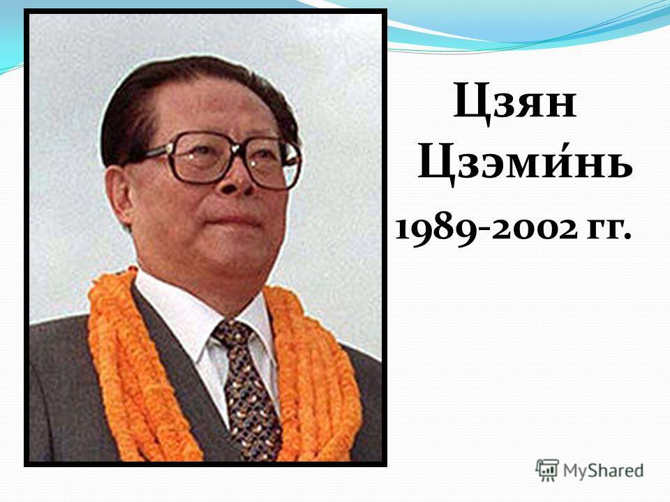 Цзян Цзэми́нь 1989-2002 гг.