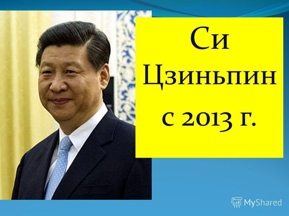 Си Цзиньпин с 2013 г.