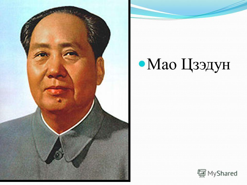 leasership of mao zedong Mao zedong timeline timeline description: a communist leader with an anti-imperialist outlook, chairman mao used marxist-leninist concepts, political strategies, and military approaches that are known today as maoism zedong was the founding father of the people's republic of china and governor of the communist.