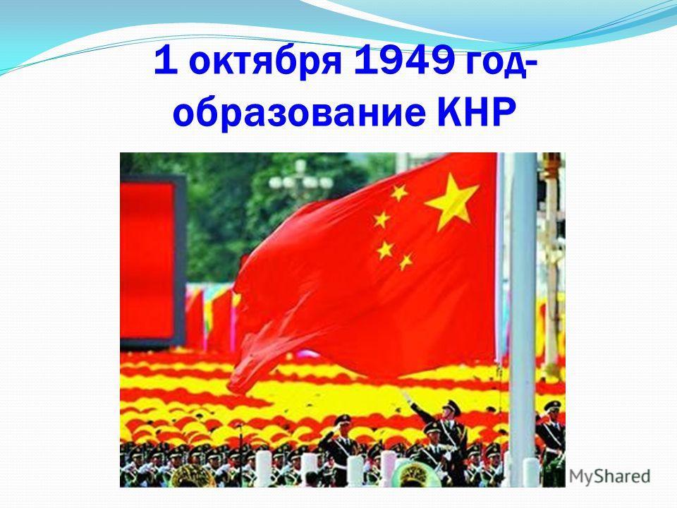 1 октября 1949 год- образование КНР
