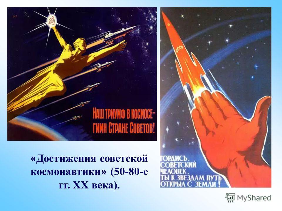 « Достижения советской космонавтики » (50-80-е гг. ХХ века).