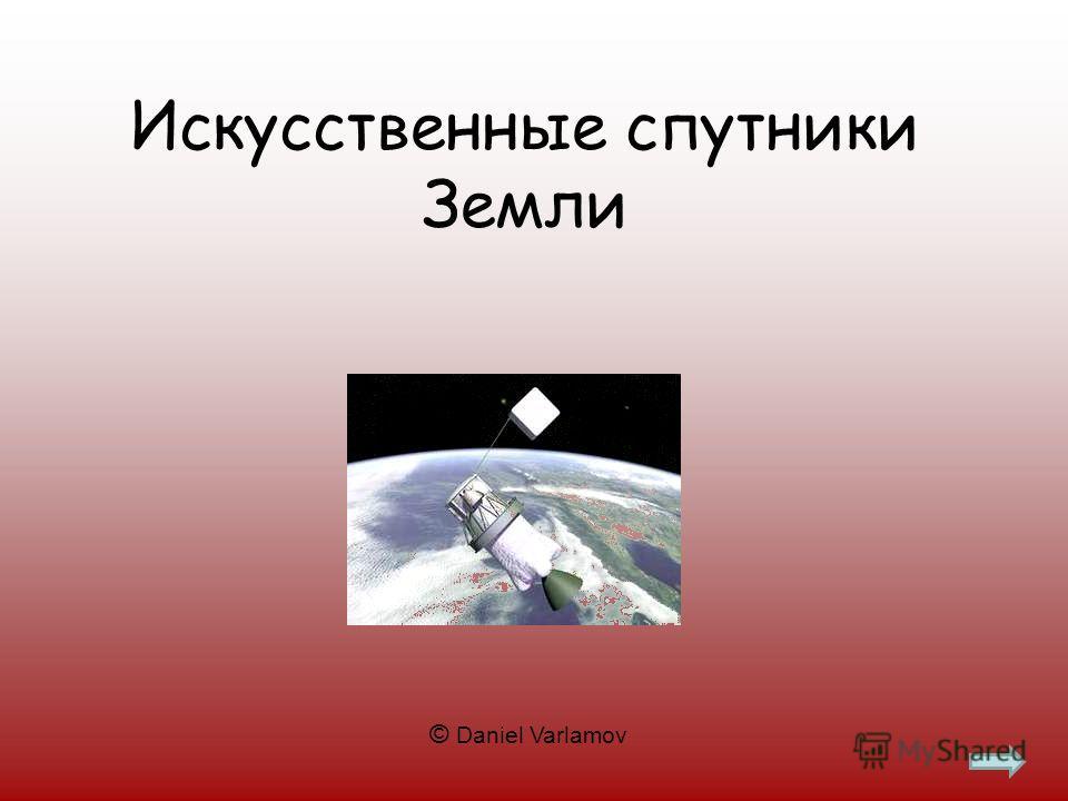 Искусственные спутники Земли © Daniel Varlamov