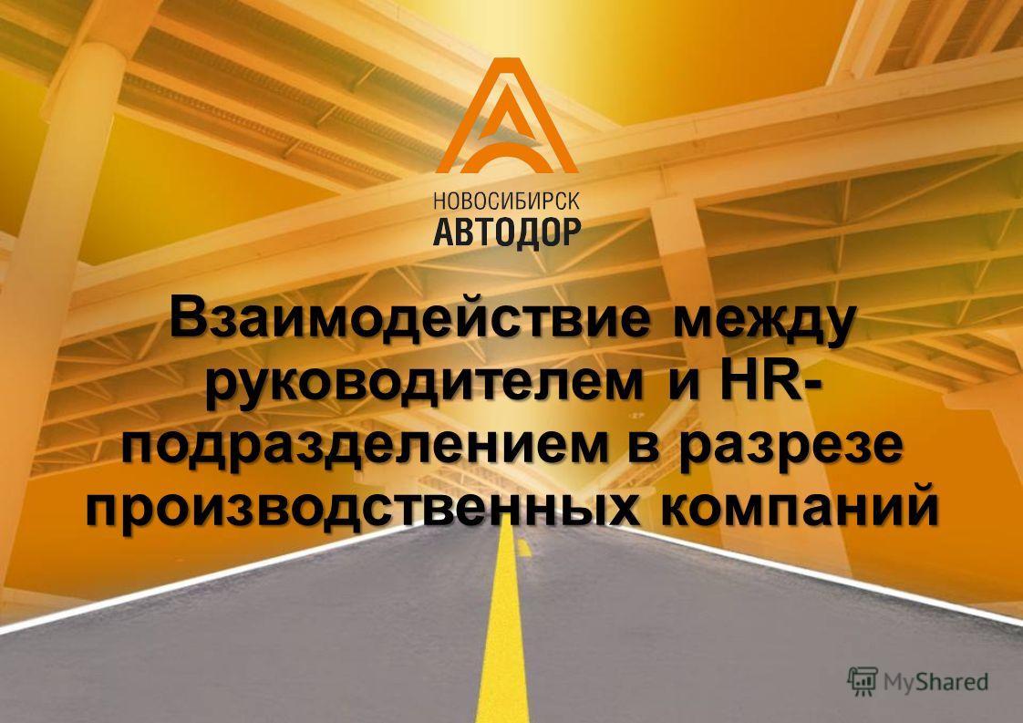 Взаимодействие между руководителем и HR- подразделением в разрезе производственных компаний