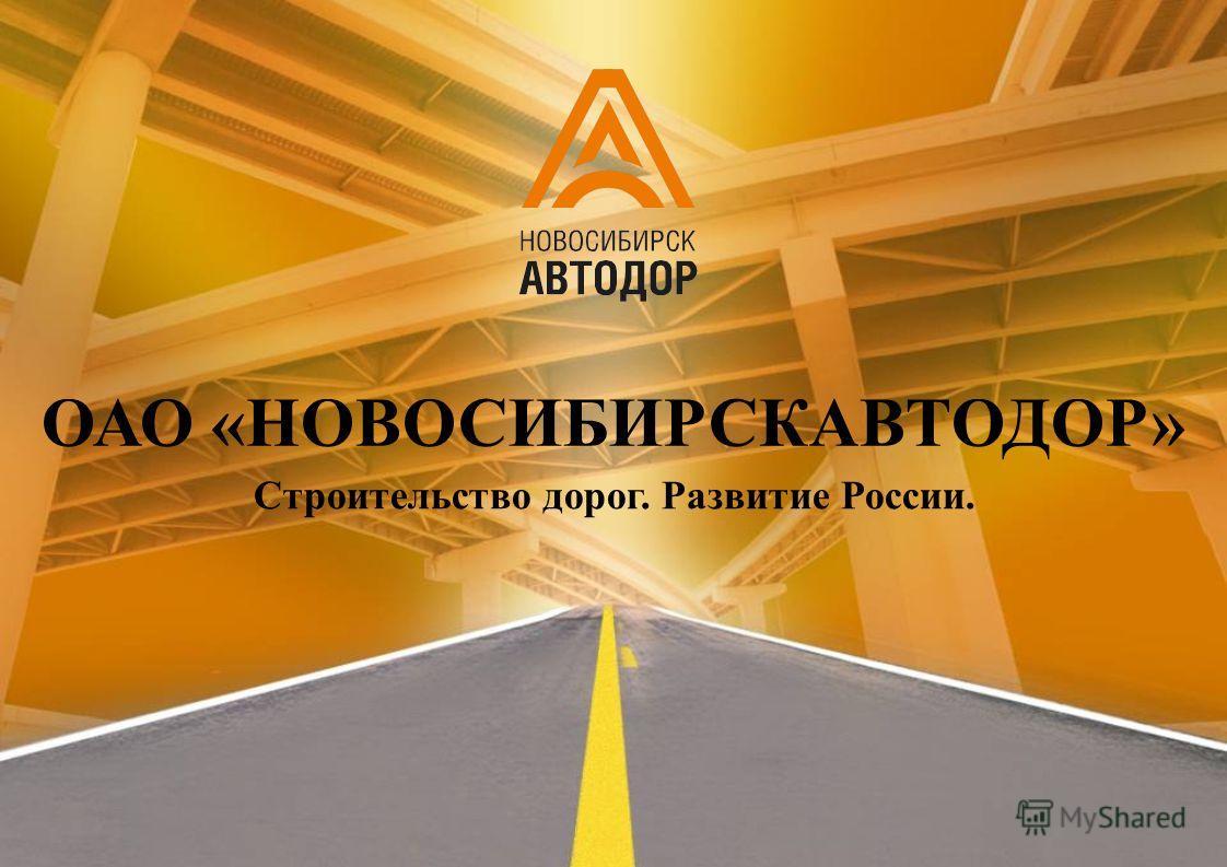 Строительство дорог. Развитие России. ОАО «НОВОСИБИРСКАВТОДОР»