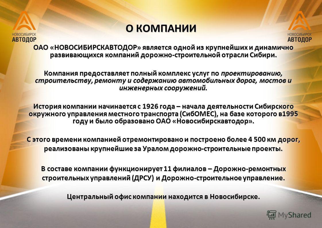 О КОМПАНИИ ОАО «НОВОСИБИРСКАВТОДОР» является одной из крупнейших и динамично развивающихся компаний дорожно-строительной отрасли Сибири. Компания предоставляет полный комплекс услуг по проектированию, строительству, ремонту и содержанию автомобильных