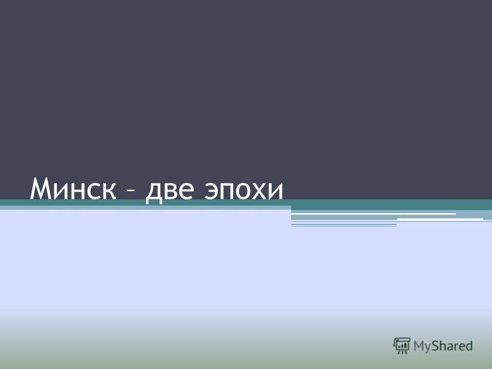 Минск – две эпохи