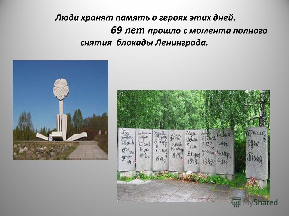 Люди хранят память о героях этих дней. 69 лет прошло с момента полного снятия блокады Ленинграда.