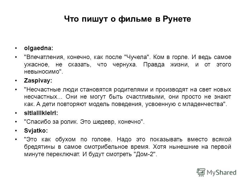 Что пишут о фильме в Рунете olgaedna:
