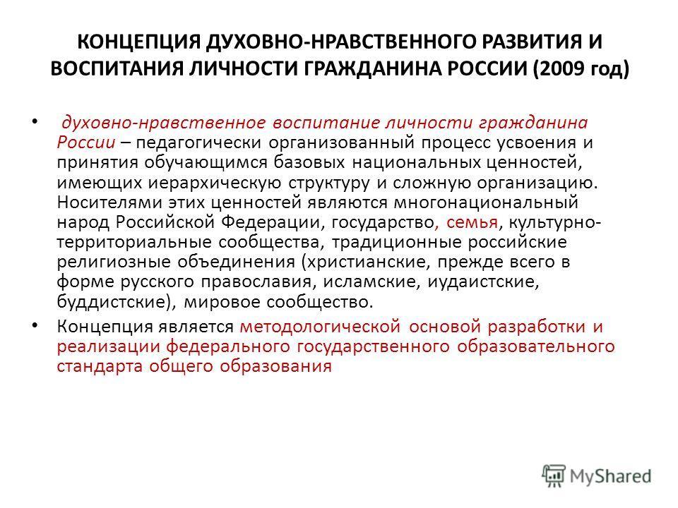 КОНЦЕПЦИЯ ДУХОВНО-НРАВСТВЕННОГО РАЗВИТИЯ И ВОСПИТАНИЯ ЛИЧНОСТИ ГРАЖДАНИНА РОССИИ (2009 год) духовно-нравственное воспитание личности гражданина России – педагогически организованный процесс усвоения и принятия обучающимся базовых национальных ценност