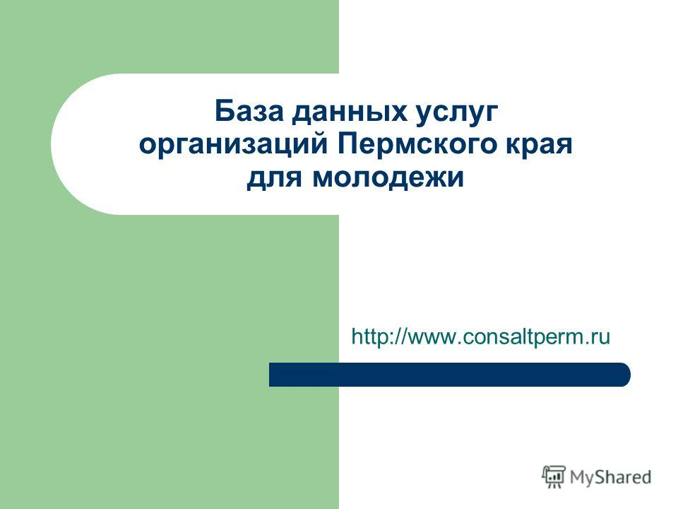 База данных услуг организаций Пермского края для молодежи http://www.consaltperm.ru