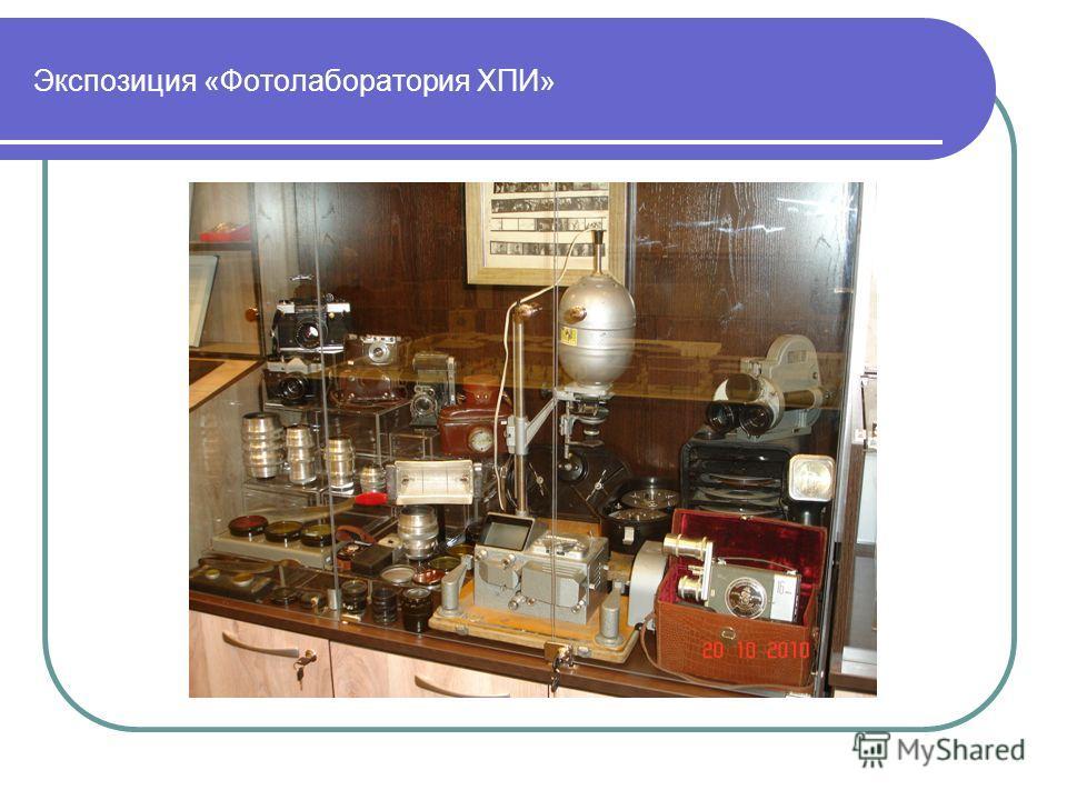 Экспозиция «Фотолаборатория ХПИ»