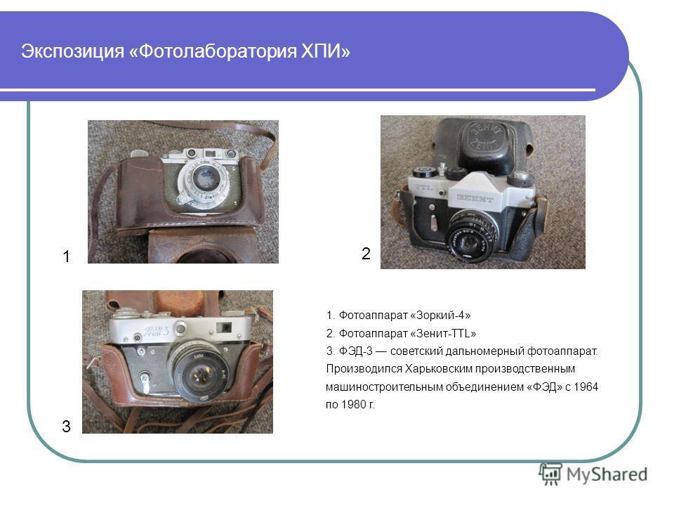 1 2 3 1. Фотоаппарат «Зоркий-4» 2. Фотоаппарат «Зенит-TTL» 3. ФЭД-3 советский дальномерный фотоаппарат. Производился Харьковским производственным машиностроительным объединением «ФЭД» с 1964 по 1980 г.