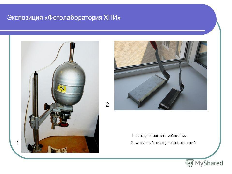 Экспозиция «Фотолаборатория ХПИ» 1. Фотоувеличитель «Юность». 2. Фигурный резак для фотографий 1 2