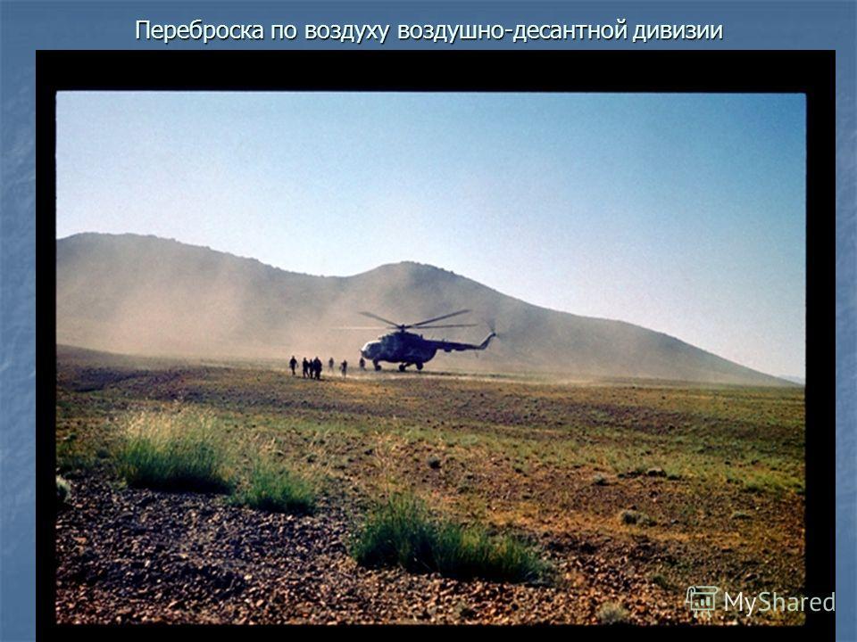 Переброска по воздуху воздушно-десантной дивизии