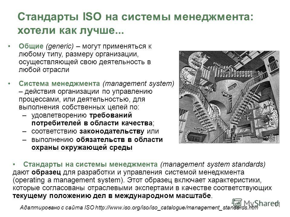 11 Стандарты ISO на системы менеджмента: хотели как лучше... Общие (generic) – могут применяться к любому типу, размеру организации, осуществляющей свою деятельность в любой отрасли Система менеджмента (management system) – действия организации по уп